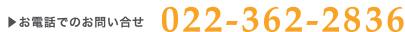 お電話でのお問い合せ 022-362-2836