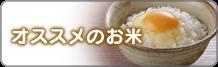 オススメのお米