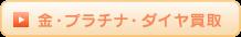 金・プラチナ・ダイヤ買取