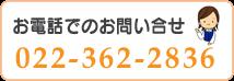 お電話でのお問い合わせ 022-362-2836
