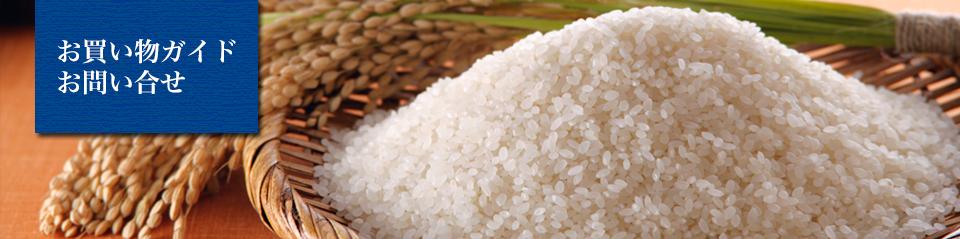 おいしいお米をお届けします